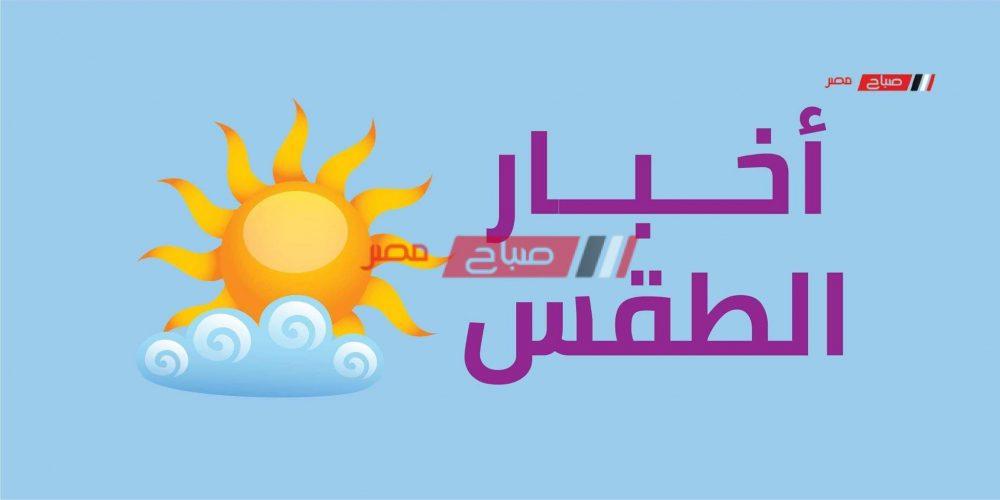 الطقس اليوم الخميس 28_5_2020 في مصر - موقع صباح مصر