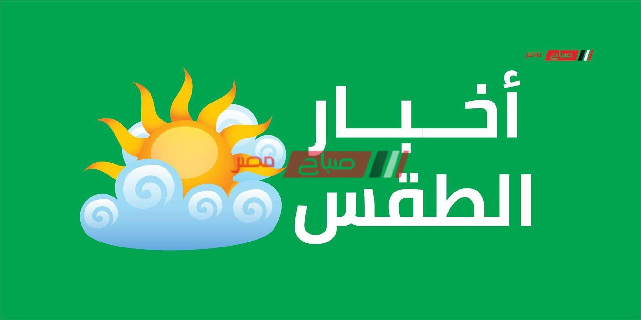 توقعات جديدة عن حالة طقس دمياط غداً الإثنين 25_5_2020 - موقع صباح مصر