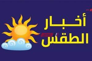 حالة الطقس خلال الثلاثة أيام المقبلة على جميع المحافظات