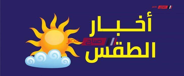 الطقس اليوم الجمعة 22-5-2020 في مصر