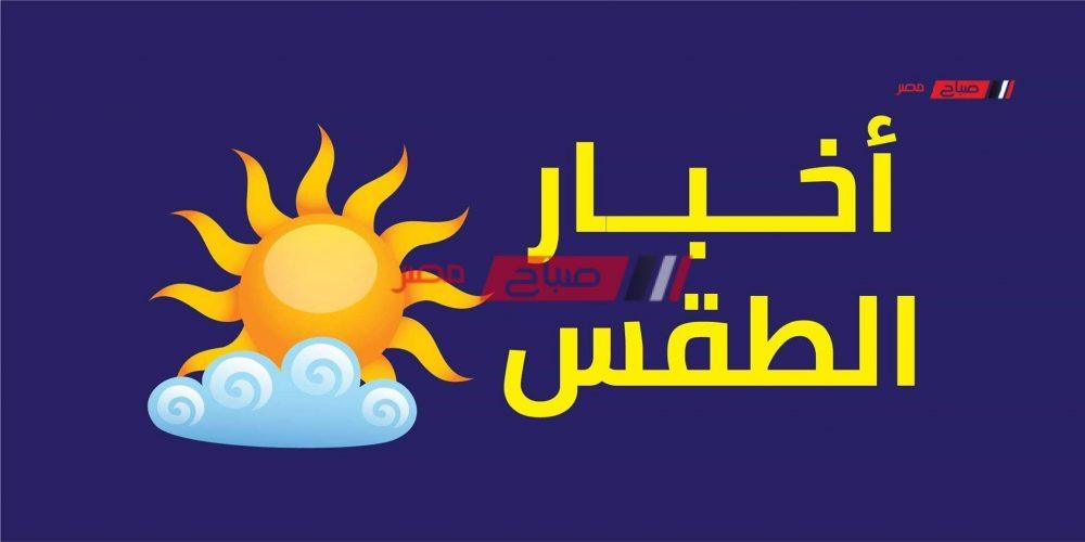الطقس اليوم الجمعة 5_6_2020 في مصر - موقع صباح مصر