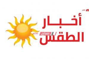استمرار ارتفاع درجات الحرارة على محافظة المنصورة حتى يوم الثلاثاء المقبل