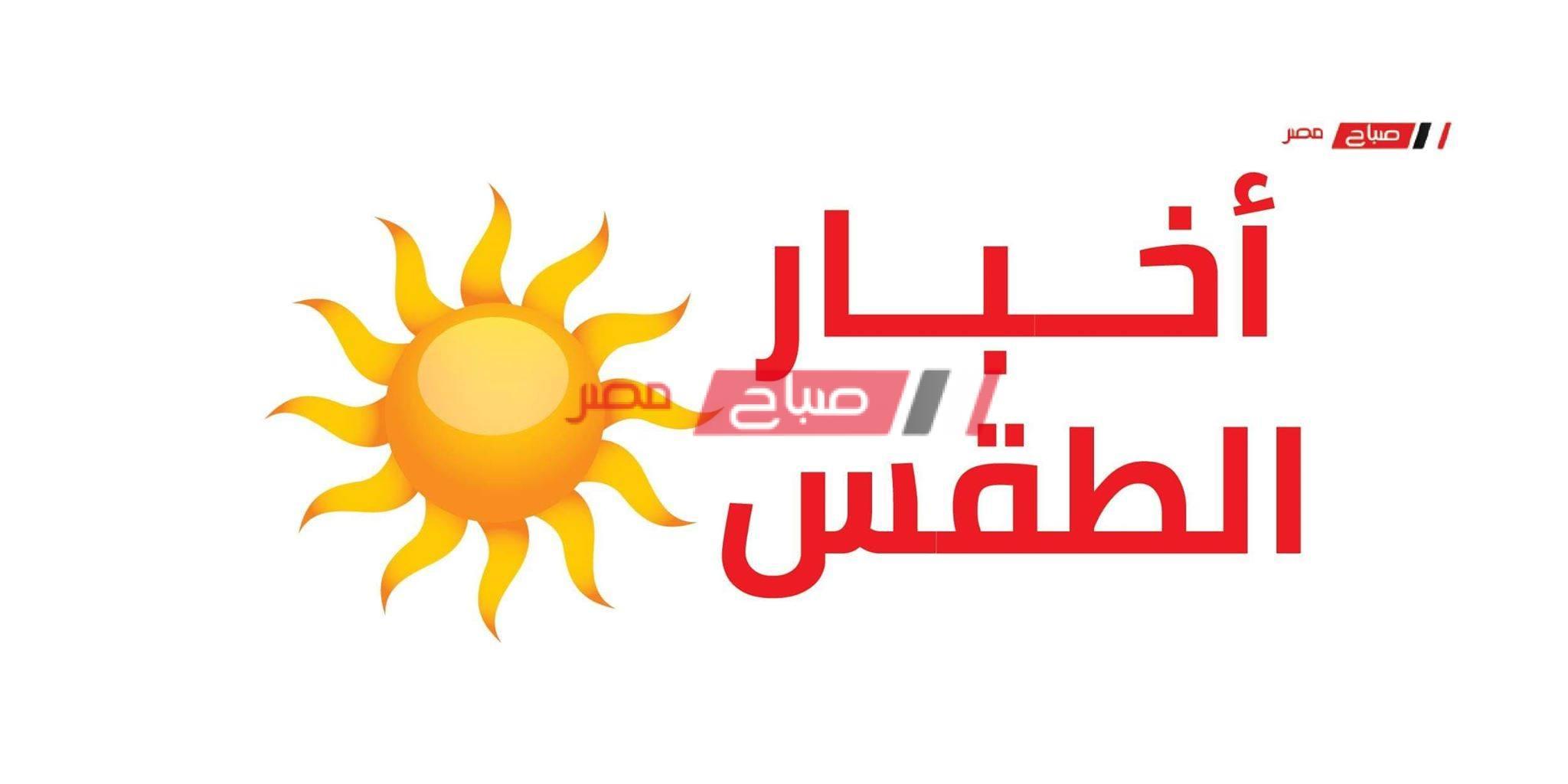 الطقس اليوم الأحد 17-5-2020 في مصر - موقع صباح مصر