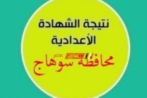 الان نتيجة الصف الثالث الاعدادي محافظة سوهاج الترم الثانى ٢٠٢٠