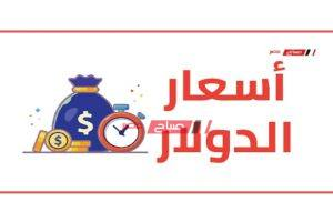 سعر الدولار في السودان اليوم الثلاثاء الموافق 29-9-2020