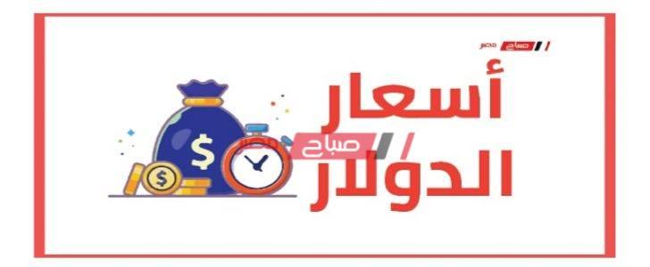 سعر الدولار في السودان اليوم الجمعة 31-7-2020 بالسوق السوداء والبنك المركزي
