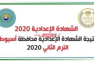 بالاسم ورقم الجلوس نتيجة الشهادة الإعدادية محافظة اسيوط الترم الثانى 2020