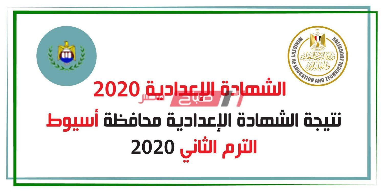 بالاسم ورقم الجلوس نتيجة الشهادة الإعدادية محافظة اسيوط الترم الثانى 2020 - موقع صباح مصر