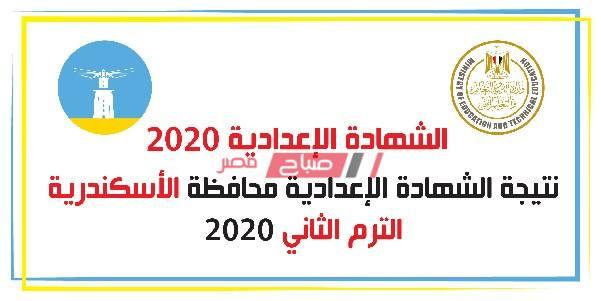 بالاسم ورقم الجلوس نتيجة الشهادة الإعدادية محافظة الاسكندرية الترم الثانى 2020 - موقع صباح مصر
