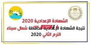 نتيجة الشهادة الإعدادية محافظة شمال سيناء