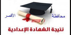 تابع الان نتيجة الشهادة الإعدادية محافظة الاقصر الترم الثانى 2020