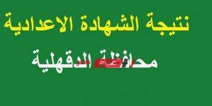تابع الان نتيجة الشهادة الإعدادية محافظة الدقهلية الترم الثانى 2020