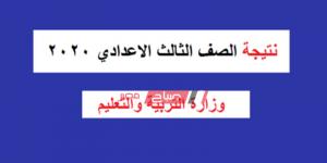 نتيجة الشهادة الاعدادية 2020 برقم جلوس الطالب الآن رابط بوابة محافظة شمال سيناء الالكتروني