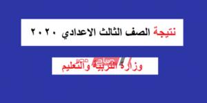 تابع الان نتيجة الشهادة الإعدادية محافظة الوادى الجديد الترم الثانى 2020