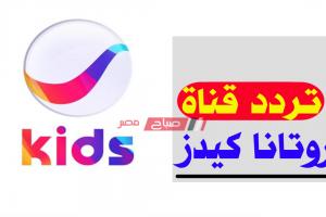 تردد قناة روتانا كيدز الفضائية للأطفال على النايل سات وعرب سات Rotana Kids Tv 2020