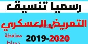 تنسيق التمريض العسكري 2020 بعد الإعدادية محافظة دمياط