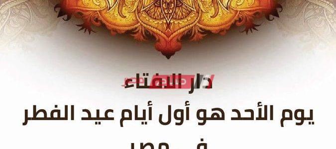 دار الإفتاء: الأحد 24 مايو أول أيام عيد الفطر المبارك 1441