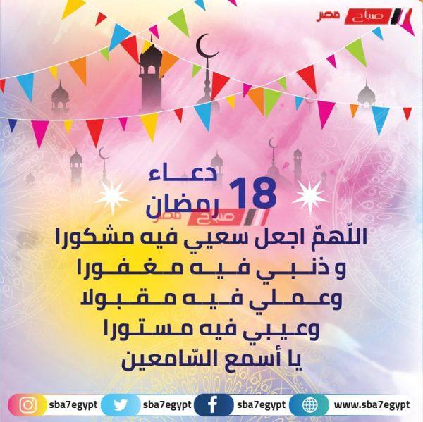 دعاء اليوم الثامن عشر من رمضان 2020 1441 مكتوب صباح مصر