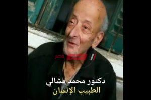 عائلة الدكتور مشالى تنفى شائعات وفاتة على السوشيال ميديا