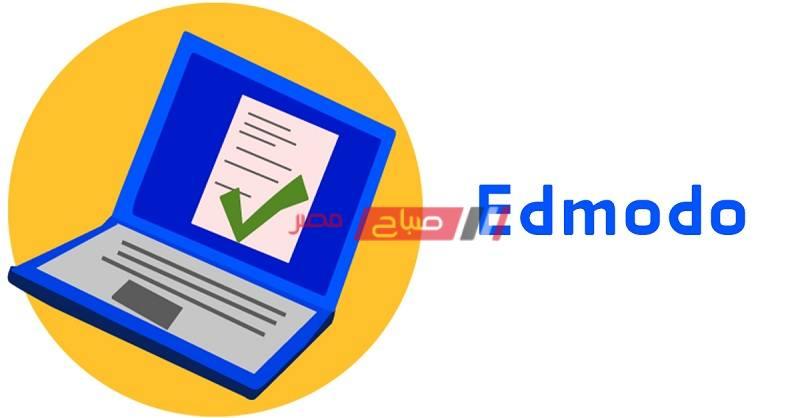 منصة ادمودو edmodo نتيجة ابحاث الشهادة الابتدائية وزارة التربية والتعليم