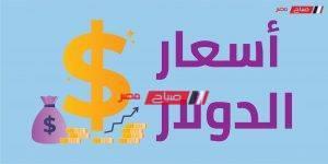 سعر الدولار اليوم الأربعاء 27_5_2020 في مصر