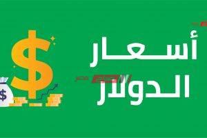 سعر الدولار الأمريكي اليوم الأثنين 1_6_2020 في مصر