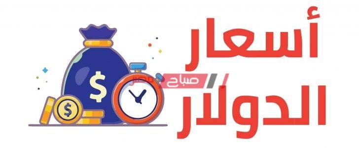 مُحدِّث _ سعر الدولار مقابل الجنيه المصري محلياً وعالمياً