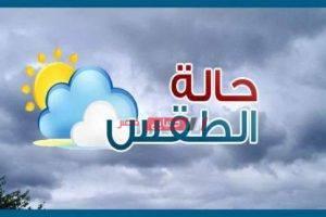 طقس غداً الأربعاء: استمرار الارتفاع فى درجات الحرارة ورياح نشطة تعرف على التفاصيل