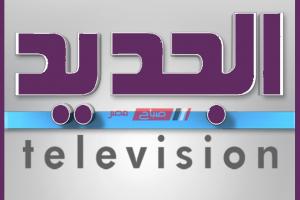 بأعلى جودة استقبل الآن تردد قناة الجديد اللبنانية 2020 على النايل سات