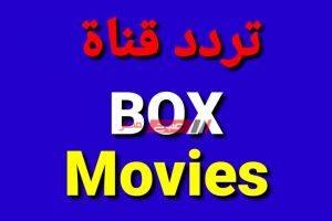 استقبل الآن تردد قناة بوكس موفيز واستمتع بمشاهدة أفضل الأفلام عبر شاشة عرض Box Movies