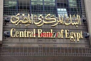 تعديل مواعيد عمل البنوك بدءً من الأحد القادم