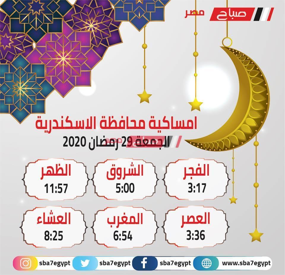 مواقيت الصلاة اليوم الجمعة 22_5_2020 في محافظة الإسكندرية