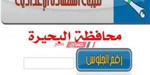 موعد اعلان نتيجة الشهادة الاعدادية محافظة البحيرة الترم الثانى 2020