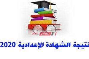 موعد اعلان نتيجة الشهادة الاعدادية محافظة قنا الترم الثانى 2020