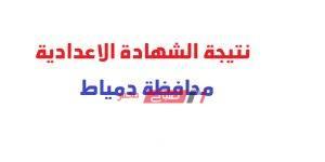 نتيجة الشهادة الإعدادية محافظة دمياط