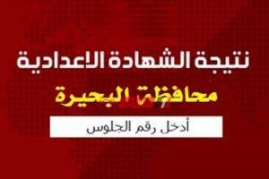 تواً نتيجة الشهادة الإعدادية 2020 محافظة البحيرة
