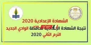 نتيجة الشهادة الاعدادية 2020 محافظة الوادى الجديد