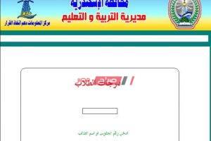 موعد اعلان نتيجة الشهادة الإعدادية محافظة الاسكندرية الترم الثانى 2020
