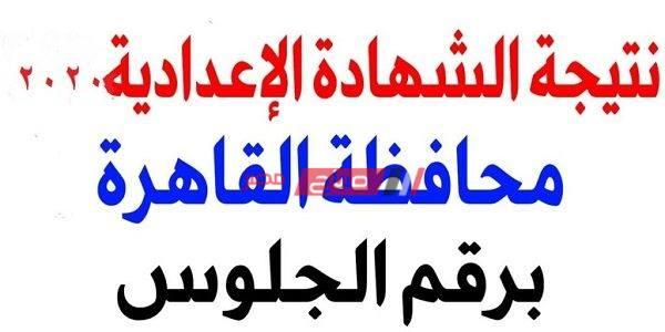 نتيجة الشهادة الإعدادية محافظة القاهرة 2020 نهاية العام