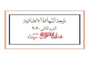 نتيجة الشهادة الاعدادية محافظة شمال سيناء الترم الثاني 2020 برقم الجلوس