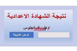 الان نتيجة الصف الثالث الاعدادي محافظة الشرقية الترم الثانى ٢٠٢٠