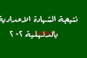 عرض نتيجة الشهادة الإعدادية محافظة الدقهلية 2020