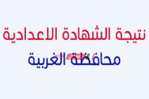 بالاسم ورقم الجلوس نتيجة الشهادة الاعدادية محافظة الغربية 2020 الترم الثاني