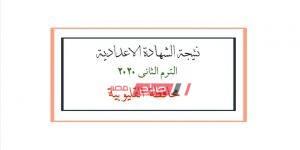 موعد اعلان نتيجة الشهادة الاعدادية محافظة القليوبية الترم الثانى 2020