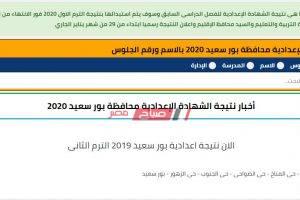موعد اعلان نتيجة الشهادة الاعدادية محافظة بورسعيد الترم الثانى 2020