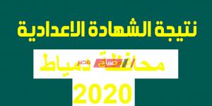 نتيجة الشهادة الاعدادية محافظة دمياط