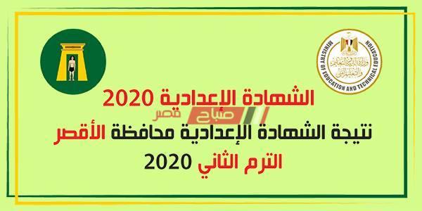 بالإسم ورقم الجلوس نتيجة الشهادة الإعدادية الترم الثاني محافظة الأقصر 2020