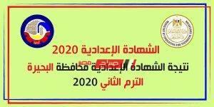 نتيجة الشهادة الاعدادية 2020 برقم جلوس الطالب الآن رابط بوابة محافظة البحيرة الالكتروني