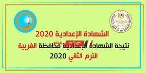 نتيجة الشهادة الاعدادية 2020 برقم جلوس الطالب الآن رابط بوابة محافظة الغربية الالكتروني