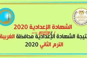 نتيجة الشهادة الإعدادية محافظة الغربية 2020 برقم الجلوس